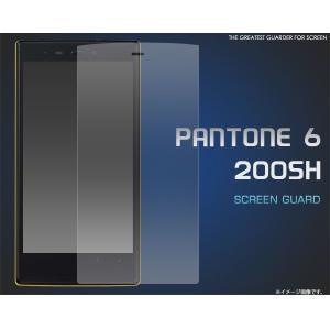 フィルム PANTONE 6 200SH用 液晶保護シール SB ソフトバンクモバイル パントン 6 200SH スクリーンガード|watch-me