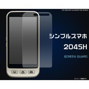 フィルム シンプルスマホ 204SH 液晶保護シール SB ソフトバンク シンプルスマートフォン 204SH スクリーンガード watch-me