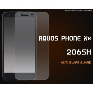 フィルム AQUOS PHONE Xx 206SH用 反射防止液晶保護シール SB ソフトバンクモバイル アクオスフォン Xx 206SH|watch-me
