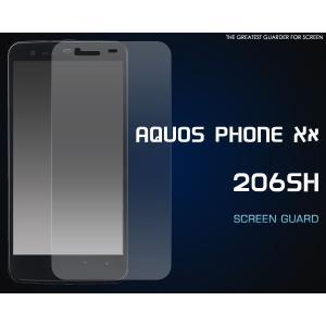 フィルム AQUOS PHONE Xx 206SH用液晶保護シール SB ソフトバンクモバイル アクオスフォン Xx 206SH|watch-me