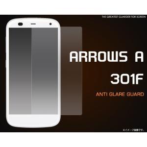 SB ARROWS A 301F用 反射防止液晶保護シール ソフトバンク アローズ A 301F watch-me