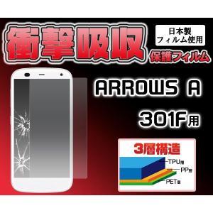 【在庫処分セール】 SB ARROWS A 301F用 衝撃吸収保護シール ソフトバンク アローズ A 301F watch-me