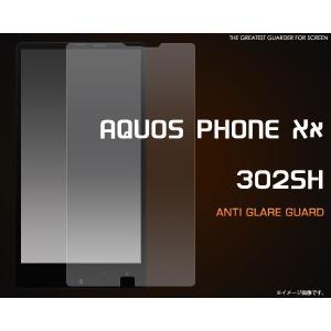 AQUOS PHONE Xx 302SH用 反射防止液晶保護シール アクオスフォン XX 302SH|watch-me