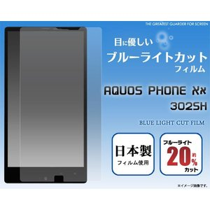 AQUOS PHONE Xx 302SH用 ブルーライトカット液晶保護シール アクオスフォン XX 302SH|watch-me