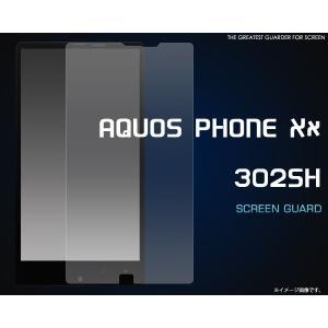 AQUOS PHONE Xx 302SH用 液晶保護シール アクオスフォン XX 302SH|watch-me