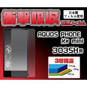 【在庫処分セール】 AQUOS PHONE Xx mini SoftBank 303SH用 衝撃吸収保護シール アクオスフォン ダブルエックス ミニ 303SH|watch-me