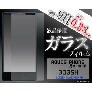 【メール便限定送料無料】  AQUOS PHONE Xx mini 303SH用 液晶保護ガラスフィルム SB ソフトバンク アクオスフォン ダブルエックス ミニ 303SH|watch-me