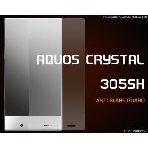 フィルム AQUOS CRYSTAL 305SH用 反射防止液晶保護シール SB ソフトバンク アクオスクリスタル 305SH|watch-me