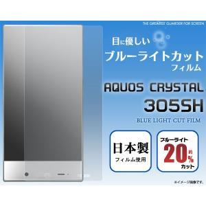 フィルム AQUOS CRYSTAL 305SH用 ブルーライトカット液晶保護シール SB ソフトバンク アクオスクリスタル 305SH|watch-me