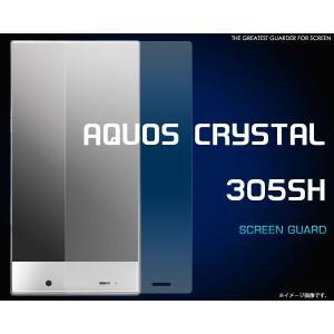 フィルム AQUOS CRYSTAL 305SH用 液晶保護シール SB ソフトバンク アクオスクリスタル 305SH|watch-me
