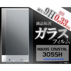 ガラスフィルム   AQUOS CRYSTAL 305SH用 液晶保護ガラスフィルム SB ソフトバンク アクオスクリスタル 305SH|watch-me
