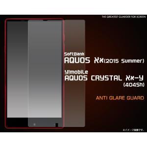 フィルム AQUOS Xx 404SH用 反射防止液晶保護シール SB アクオス ダブルエックス 404SH|watch-me
