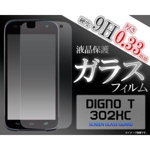 【メール便限定送料無料】 DIGNO T 302KC用 液晶保護ガラスフィルム Y!mobile ディグノ T 302KC Y!モバイル/Yモバイル/ワイモバイル|watch-me