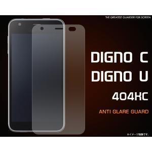 フィルム DIGNO C/DIGNO U 404KC用 反射防止液晶保護シール 京セラ Y mobile ディグノ C/SB ディグノ U 404KC watch-me