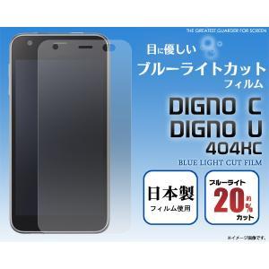 フィルム DIGNO C/DIGNO U 404KC用 ブルーライトカット液晶保護シール 京セラ Y mobile ディグノ C/SB ディグノ U 404KC watch-me