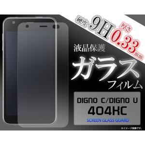 ガラスフィルム  DIGNO C/DIGNO U 404KC用 液晶保護ガラスフィルム 京セラ Y mobile ディグノ C/SB ディグノ U 404KC watch-me