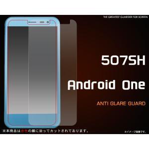 フィルム 507SH Android One用 反射防止液晶保護シール|watch-me