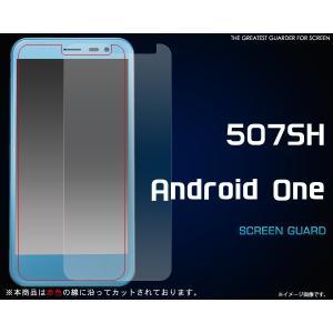 フィルム 507SH Android One用 液晶保護シール|watch-me