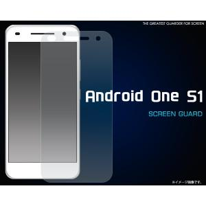フィルム Android One S1用液晶保護シール Y mobile アンドロイド ワンS1 AndroidOneS1 Y モバイル/Yモバイル/ワイモバイル|watch-me