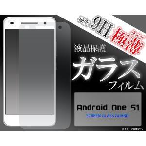 ガラスフィルム  Android One S1用 液晶保護ガラスフィルム Y mobile アンドロイド ワンS1 AndroidOneS1 Y モバイル/Yモバイル/ワイモバイル|watch-me