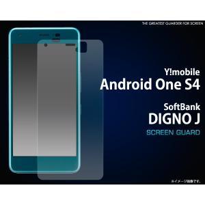 フィルム Android One S4/DIGNO J用 液晶保護シール Y mobile アンドロイド ワンS4 AndroidOneS4 Y モバイル/Yモバイル/ワイモバイル|watch-me