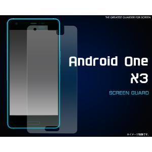フィルム Android One X3用液晶保護シール Y mobile アンドロイド ワンX3 AndroidOneX3 Y モバイル/Yモバイル/ワイモバイル|watch-me