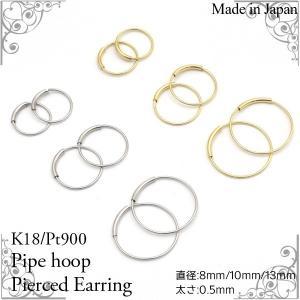 フープピアス ゴールド 片耳販売 K18使用 パイプフープピアス 8mm 18金 日本製|watch-me