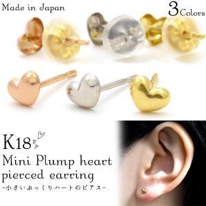 ピアス 小さなぷっくりハートのピアス K18 日本製 片耳販売|watch-me