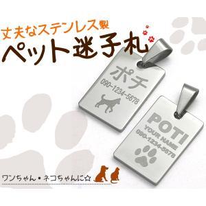 ペット用迷子札 スクエア オリジナル刻印ステンレスドッグタグ・名札|watch-me