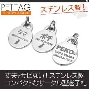 ペット用迷子札 サークル型 オリジナル刻印ステンレスドッグタグ・名札