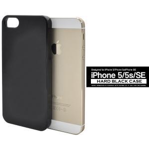 アイフォンケース iPhone5/5S/iPhoneSE用 ハードブラックケース iPhone5ケース アイフォン5ケース アイフォン5カバー|watch-me