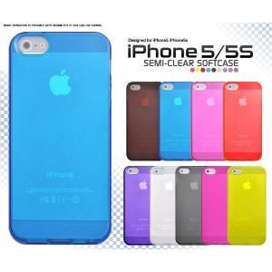 アイフォンケース iPhone5/5S/iPhoneSE用 ケース カバー セミクリアソフトケース iphone5/アイフォン5/アイフォーン5|watch-me