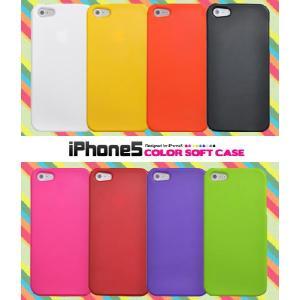 アイフォンケース iPhone5/5S/iPhoneSE用 カラーソフトケース iPhone5ケース アイフォン5ケース アイフォン5カバー|watch-me