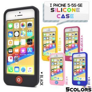 アイフォンケース iPhone5専用 スイッチシリコンケース iPhone5ケース アイフォン5ケース アイフォン5カバー|watch-me
