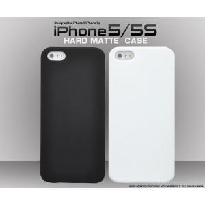 アイフォンケース iPhone5/5S/iPhoneSE用 ハードマットケース iPhone5ケース アイフォン5ケース アイフォン5カバー|watch-me