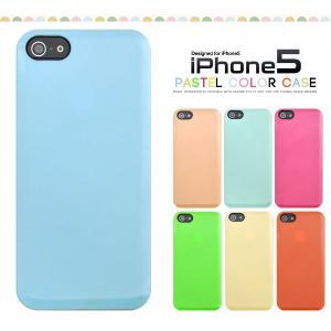 アイフォンケース iPhone5/5S/iPhoneSE用 パステルカラーケース iPhone5ケース アイフォン5ケース アイフォン5カバー|watch-me