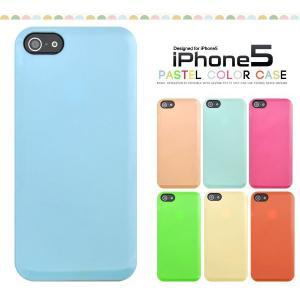 iPhone5/iPhoneSE用 1色80枚セット販売 パステルカラーケース アイフォン5ケース アイフォン5カバー 仕入/卸売/印刷/土台/加工用にも 1枚約62円|watch-me
