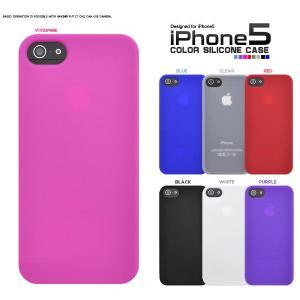 アイフォンケース iPhone5/5S/iPhoneSE用 カラーシリコンケース iPhone5ケース アイフォン5ケース アイフォン5カバー|watch-me