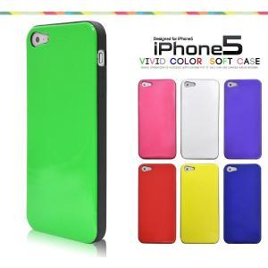 アイフォンケース iPhone5専用 ビビットカラーソフトケース iPhone5ケース アイフォン5ケース アイフォン5カバー|watch-me