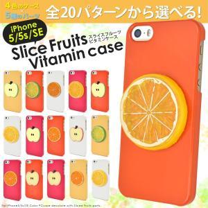 スマホケース 受注生産品 iPhone5/5s/SE用フルーツケース
