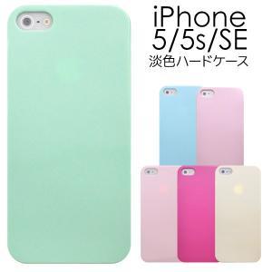 アイフォンケース iPhone5/5S/iPhoneSE用 ペールカラーケース iPhone5ケース アイフォン5ケース アイフォン5カバー|watch-me