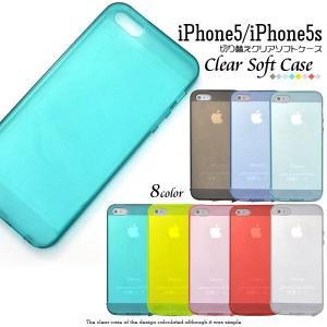 アイフォンケース iPhone5/5S/iPhoneSE用 クリアソフトケース iPhone5ケース アイフォン5ケース アイフォン5カバー|watch-me
