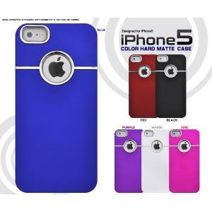 アイフォンケース iPhone5/5S/iPhoneSE用 カラーハードマットケース iPhone5ケース アイフォン5ケース アイフォン5カバー|watch-me