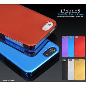 アイフォンケース iPhone5/5S/iPhoneSE用 メタリックカラーケース iPhone5ケース アイフォン5ケース アイフォン5カバー|watch-me