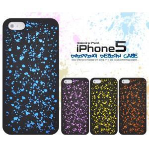 アイフォンケース iPhone5/5S/iPhoneSE用 ドロッピングデザインマットケース iPhone5ケース アイフォン5ケース アイフォン5カバー|watch-me
