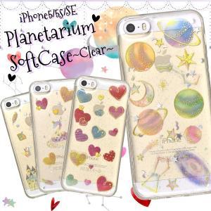 アイフォンケース iPhone5/5S/iPhoneSE用 カバープラネタリウムソフトクリアケース iPhone5ケース アイフォン5ケース アイフォン5カバー|watch-me