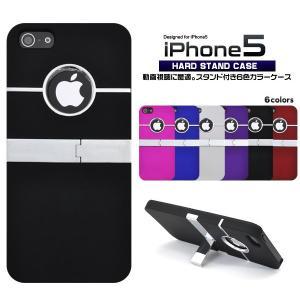 アイフォンケース iPhone5/5S/iPhoneSE用 ハードスタンドケース iPhone5ケース アイフォン5ケース アイフォン5カバー|watch-me
