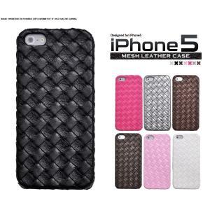 アイフォンケース iPhone5/5S/iPhoneSE用 メッシュレザーデザインケース iPhone5ケース アイフォン5ケース アイフォン5カバー|watch-me