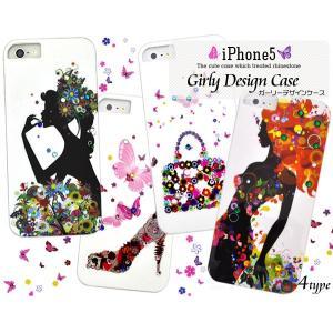 アイフォンケース iPhone5/5S/iPhoneSE用 ガーリーデザインケース iPhone5ケース アイフォン5ケース アイフォン5カバー|watch-me