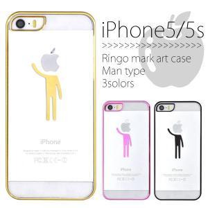 アイフォンケース iPhone5/5S/iPhoneSE用 リンゴマークアートケース マンタイプ|watch-me